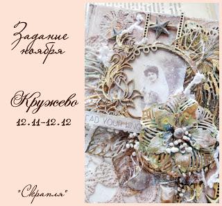 Кружевная канитель 12/12