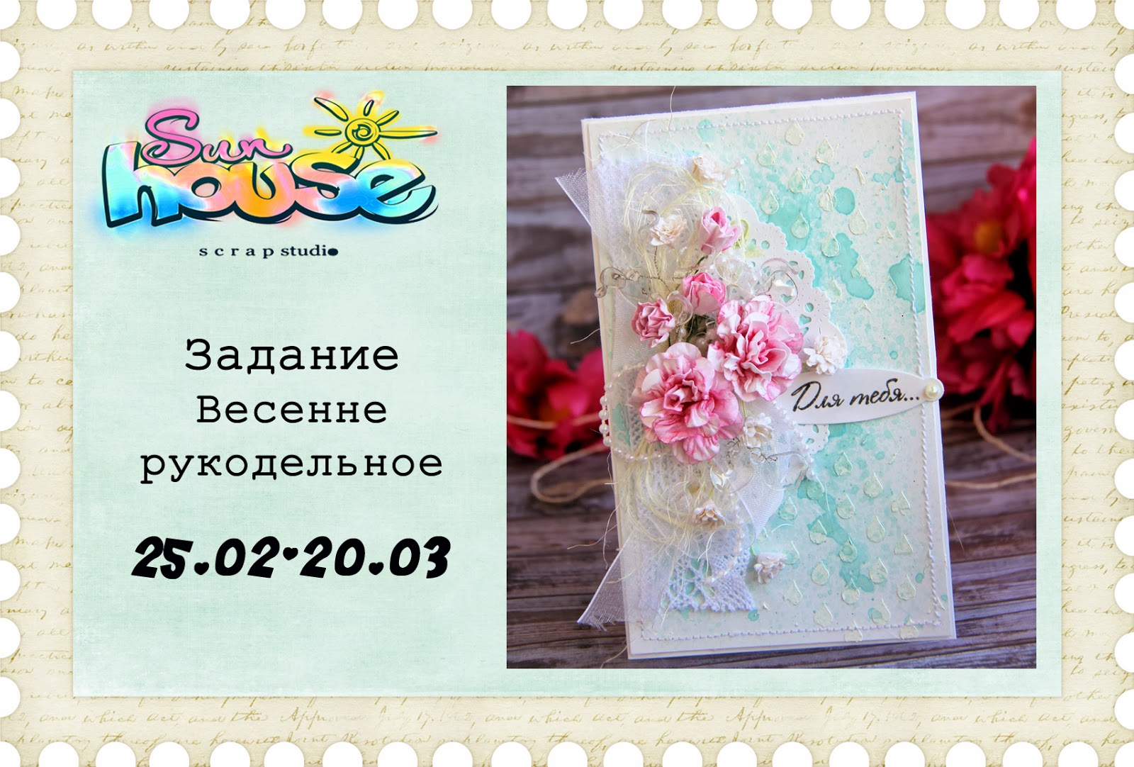 http://scrapstudio-sunhouse.blogspot.ru/2014/02/blog-post_25.html