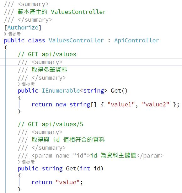 API - XML註解