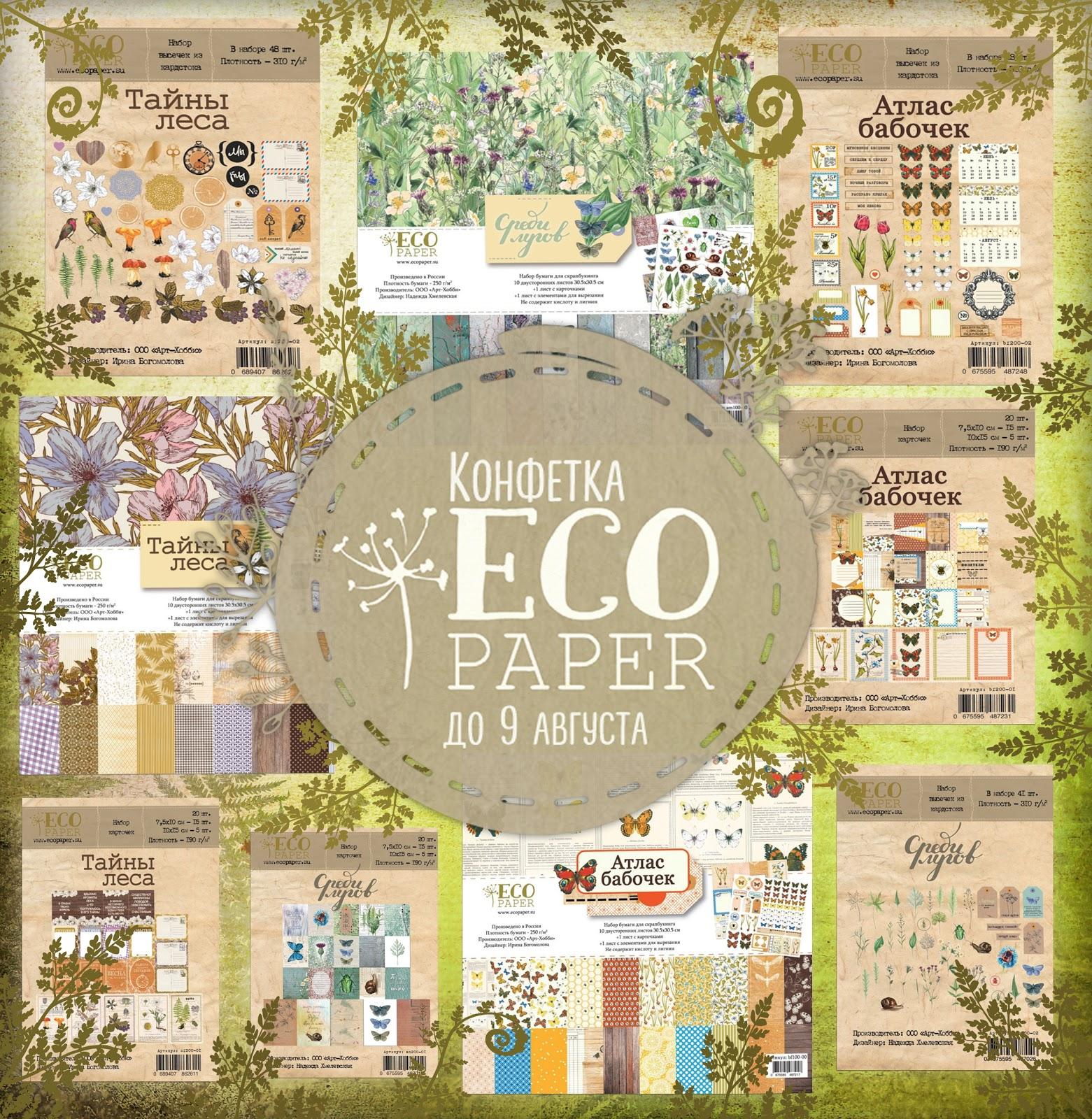 Большой подарок от Eco Paper  до 09.08.