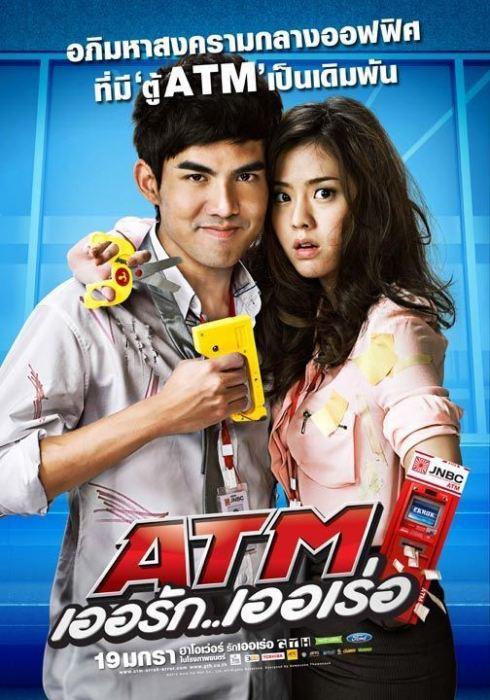 ATM Er Rak Error (2012) DVDRip