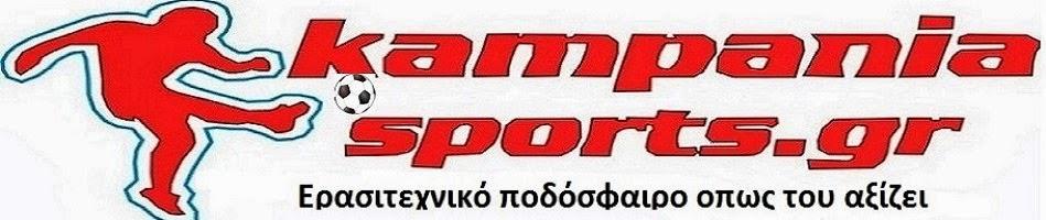 kampania  sports.gr