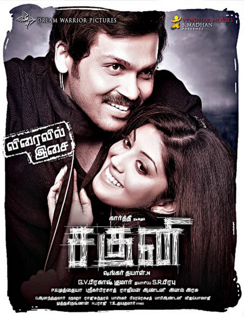 Aayiram Muthangaludan Thenmozhi (2012) Download Tamil Mp3 ...