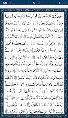 القرآن الكريم  49