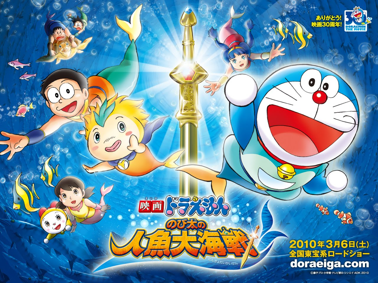Manga And Anime Wallpapers Doraemon The Movie Wallpaper Hd