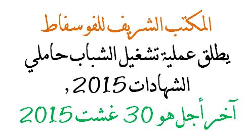 المكتب الشريف للفوسفاط يطلق عملية تشغيل الشباب حاملي الشهادات 2015, آخر أجل هو 30 غشت 2015