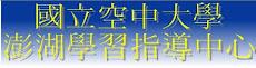國立空中大學澎湖中心網站(請用滑鼠點圖片即可連結)