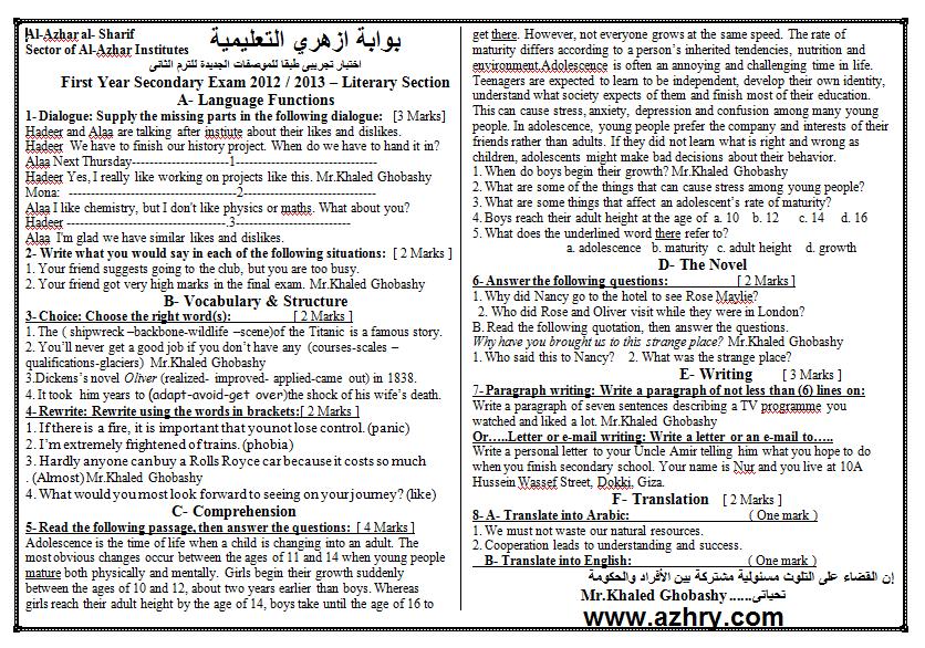 نموذج امتحان انجليزي للترم الثانى للصف الاول الثانوى