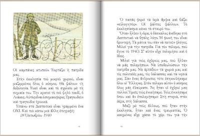 http://3dim-megar.att.sch.gr/e-books/bookb/index.html