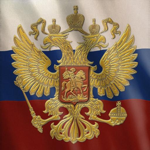 Герб россии скачать картинку