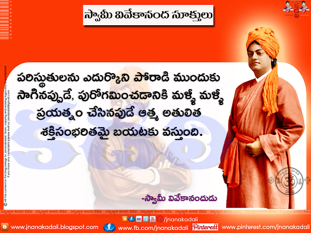 Swamy Vivekananada Quotes In Telugu Best Telugu Swami Vivekananda Quotes Nice Telugu Swami Vivekananda Quotes In Telugu Telugu Swamy Vivekanadaa Quotes With Images Pictures Of Swamy Vivekananada HD Images Pictures Of Swami Vivekananda With Quotes Telugu Swami Vivekananda Sukthulu Swami Vivekananda Sukthulu In Telugu With Images HD Images Of Swami Vivekanada With Quotes Quotes Pictures Of Swami Vivekanada Best Telugu Swami Vivekanada Images Quotes From Jnanakadali Nice Telugu Swami Vivekanada Quotes Great Thoughts Of Swami Vivekanada Inspirational Swami Vivekanada Quotes Swami Vivekananda LifeQuotes Live Life Quotes Of Swami Vivekananda Swami Vivekananda Quotes Flow With Images In Telugu Swami Vivekananda Telugu Quotes With HD images Vector Images Of Swami Vivekananda With Telugu Quotes Swami Vivekananda Quotes For WhatsApp Swami Vivekanada Quotes for Facebook Online Swami Vivekanada Inspirational Quotes With Telugu Quotes NiceBestTeluguQuotesOfSwamiVivekanadaWithHDImage True Telugu Swami Vivekanada Quotes SwamiVivekanada Swami Vivekanada(NarendranathDatta)QuotesThoughts Inspirational Words In Telugu Swamy Vivekananda Best Telugu Inspirational Quotes with images Swamy Vivekananda Best Telugu Inspirational Quotes with hd images Vivekananda Best Telugu Inspirational Life Quotes with Vivekanada wallpapers in telugu
