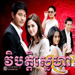 [ Movies ] Vebat Sneha - Khmer Movies, Thai - Khmer, Series Movies