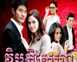 [ Movies ] Vebat Sneha - Khmer Movies, Thai - Khmer, Series Movies