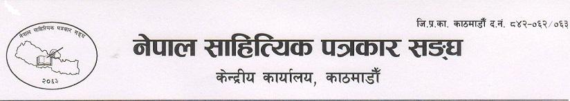 नेपाल साहित्यिक पत्रकार सङ्घ