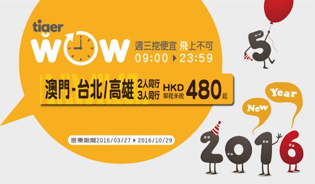 台灣虎航【2015 Last WOW】優惠,澳門飛 台北/高雄 來回連稅HK$579起,今早(12月30日)早上9時開賣!