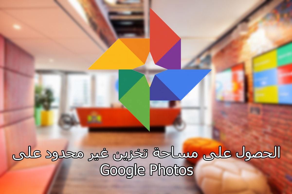 الحصول على مساحة تخزين غير محدود على Google Photos