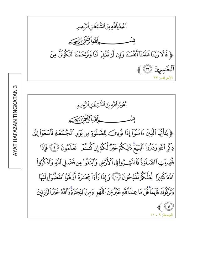 Panitia Pendidikan Islam Ayat Hafazan Tingkatan 3