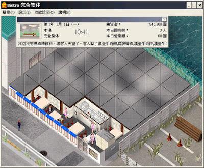 夢幻西餐廳黃金版繁體中文硬碟綠色免安裝+流程攻略下載,一起來享受無窮的開店樂趣!