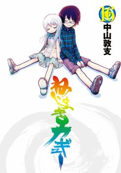 Nejimaki Kagyu Manga