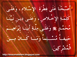 HR. Ahmad 3/406, 407, 5/123, dan Ibn As-Sunni 34