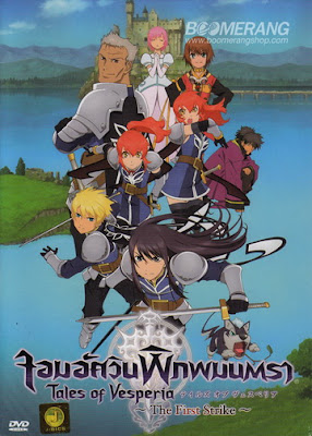 Tales Of Vesperia The First Strike จอมอัศวินพิภพมนตรา