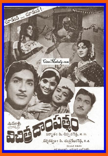 Vichitra Dampatyam 1971