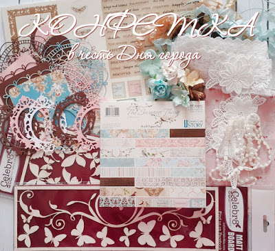 Конфетка в честь Дня города Донецка