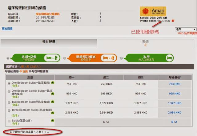 Amari 成功使用優惠碼後,會顯示於右上角