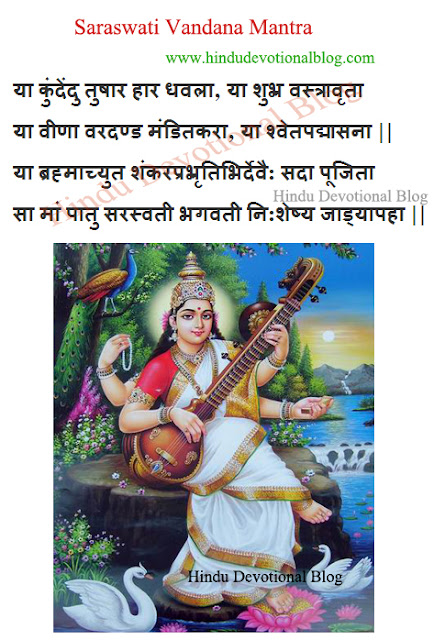 Ya Kundendu Tusara Hindi Lyrics Saraswati Vandana
