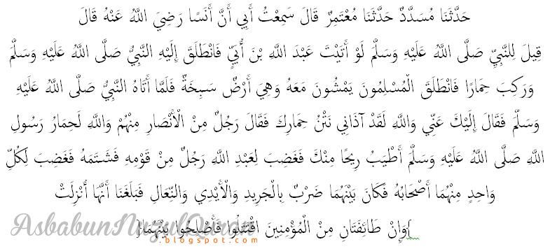 Asbabunnuzul Qur'an al Hujurat ayat 10
