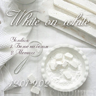 http://scrap-tea.blogspot.ru/2016/01/white-on-white.html