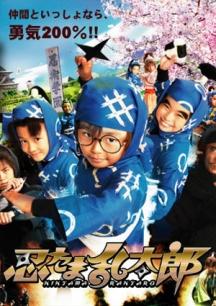 Phim Ninja Loạn Thị - Ninja Kids!!!