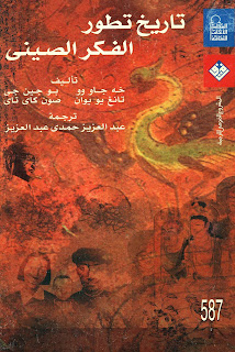 حمل كتاب تاريخ تطور الفكر الصيني - باحثون صينيون