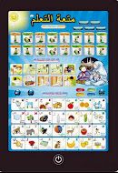 Islamic Ipad for Kids
