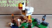 LEGO マインクラフト ニワトリ小屋