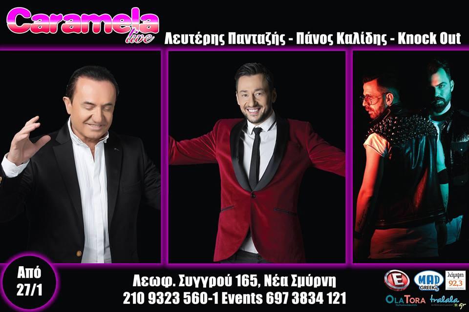 """Πανταζής- Καλίδης- Knock Out  στο """" CARAMELA Live"""" ."""