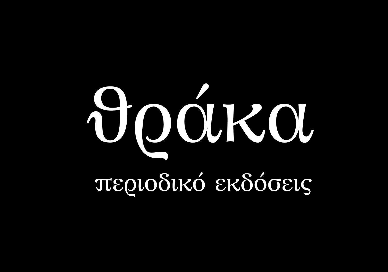 Θράκα Περιοδικό - Εκδόσεις