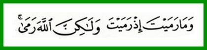 doa doa dari Al-Quran: DOA PENUNDUK DAN JUGA PERISAI DARI FITNAH