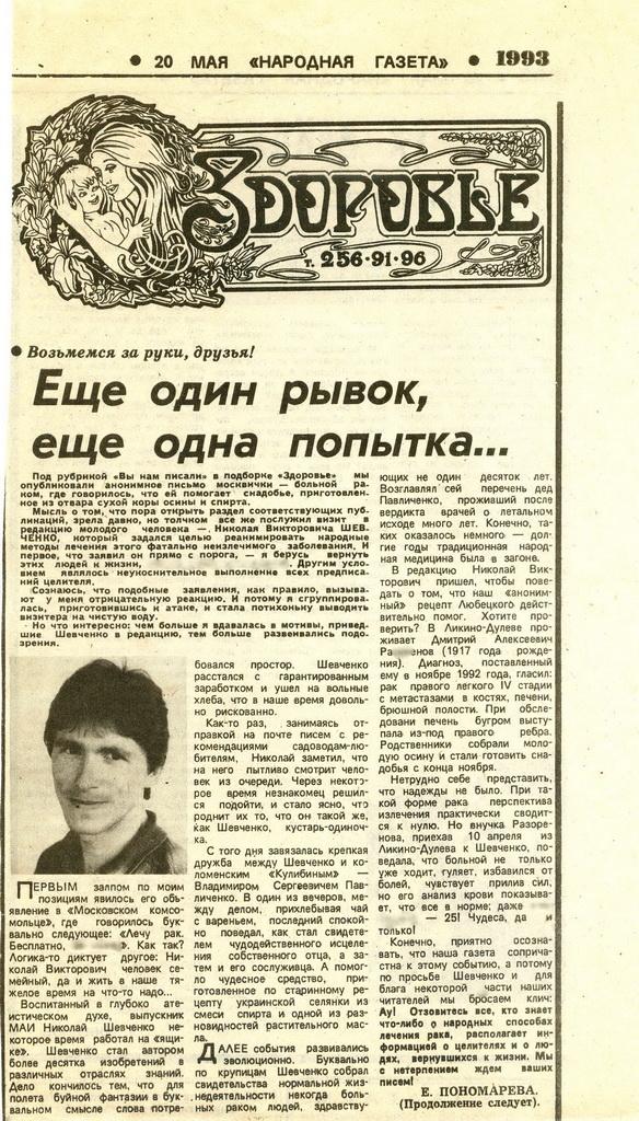 """Статья в """"Народной газете"""