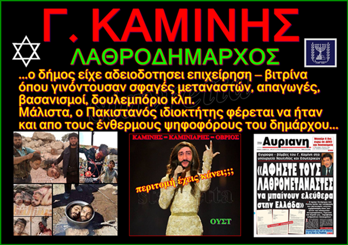 Γ. ΚΑΜΙΝΗΣ ΑΝΘΕΛΛΗΝ
