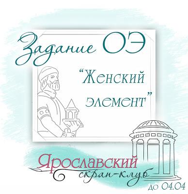 """+++ОЭ """"Женский элемент"""" до 04/04"""