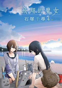 Flying Witch (ISHIZUKA Chihiro) Manga