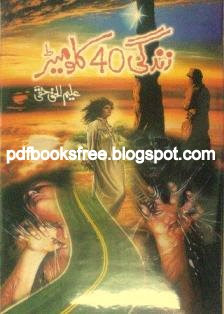 Zindagee Forty Kilometers Urdu Novel pdf