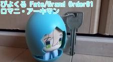 ぴよくる Fate/Grand Order01 ロマニ・アーキマン