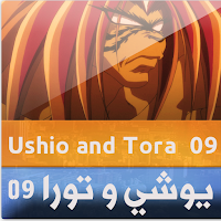 Ushio and Tora الحلقة 09