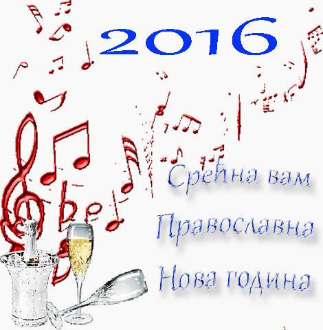Srećna vam Pravoslavna Nova 2016 godina