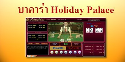 บาคาร่า holiday palace download