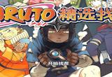 لعبة ناروتو العثور على الاختلافات Naruto finding fault