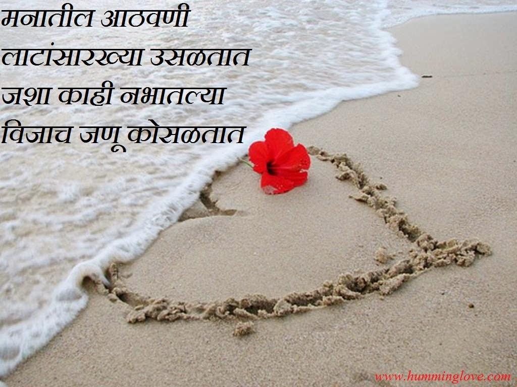 sad break up poems marathi viewing gallery