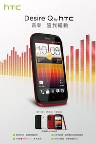 desire+q Spesifikasi dan Harga HTC Desire Q